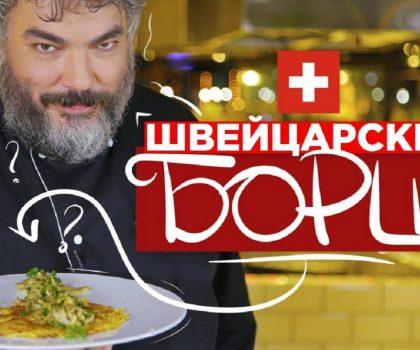 Рёшти: рецепт от Марко Черветти