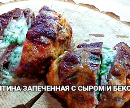 Телятина (говядина) в духовке с сыром и беконом