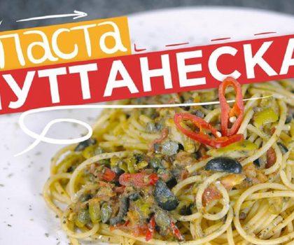 Паста Путтанеска: рецепт от Марко Черветти