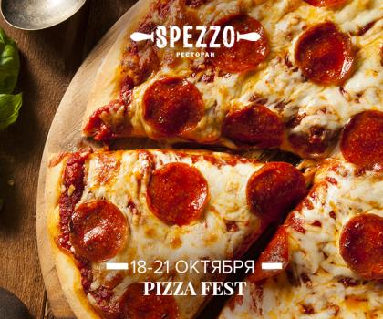 Pizza Fest: осенняя палитра вкусов в Spezzo