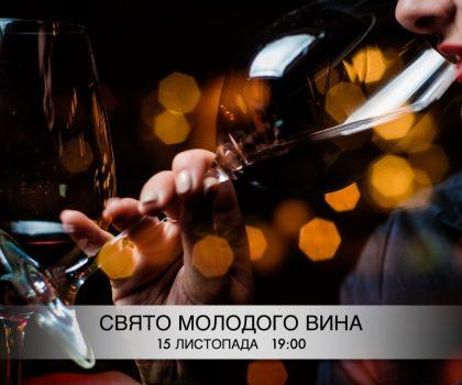 Ресторан Suluguni запрошує на СВЯТО МОЛОДОГО ВИНА!