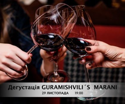 Справжня гордість Грузії не тільки в неймовірній кухні та гостинності, а ще й у вині!