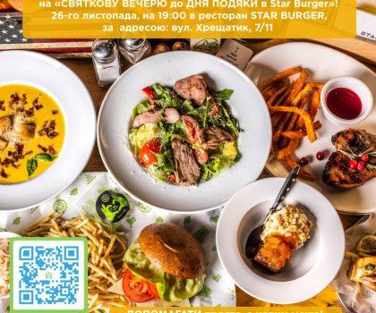 Помогать просто с новым меню в Star Burger!