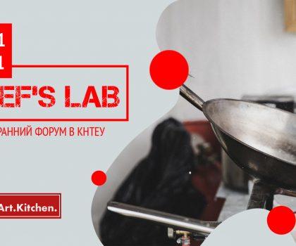26-27 листопада свої двері відчинить ресторанний форум CHEF'S LAB
