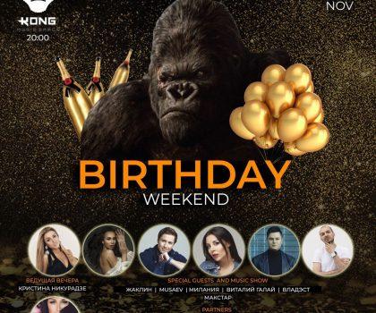 30 ноября: KONG Birthday Party