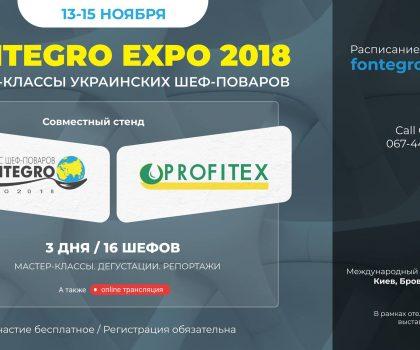 Fontegro EXPO. Мастер-классы украинских шеф-поваров