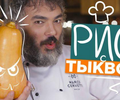 Рис с тыквой: рецепт от Марко Черветти
