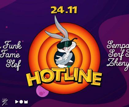 Дом: пресс-релиз хип-хоп вечеринки Hotline: Den Da Funk & Fame. 24.11