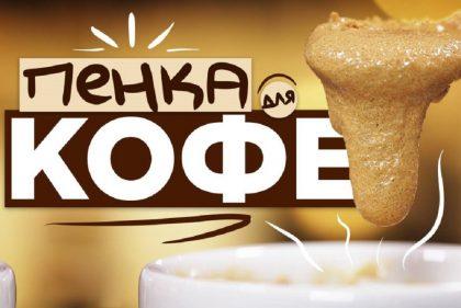 Сахарный крем из кофе: рецепт от Марко Черветти