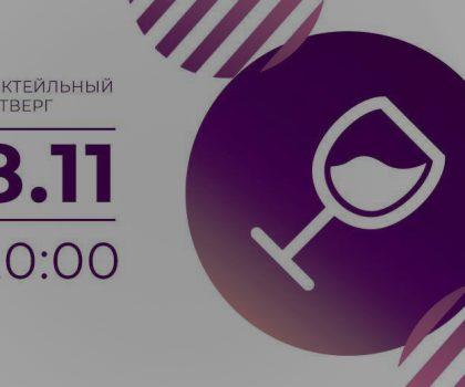 Первый ивент от Телеграмм-канала «Где выпить в Киеве?»