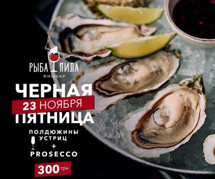 ЧЕРНАЯ ПЯТНИЦА в ресторане Рыба-Пила