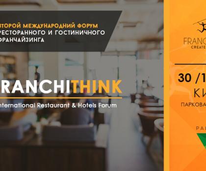 FRANCHITHINK 2018. Все о франчайзинге отелей и ресторанов