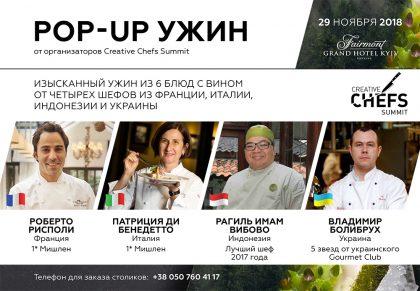 Pop-up ужин от звёздных шефов Creative Chefs Summit