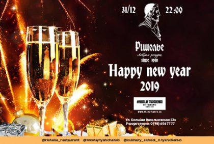 Встречайте Новый год 2019 вместе с «Ришелье»!