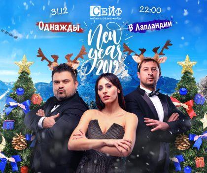 Новый год в «Сейфе» — ПУТЕШЕСТВИЕ В ЛАПЛАНДИЮ