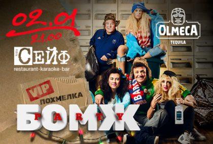VIP-ПОХМЕЛКА 2019 в «Сейфе»