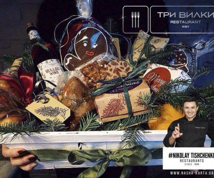 Рождественская корзина от «Три Вилки»
