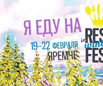 19-22 февраля в Карпатах состоится фестиваль для рестораторов InRestFest
