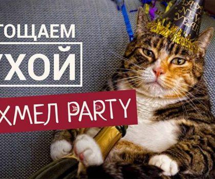 Опохмел party в Рыбе Пиле