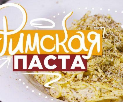 Римская паста (Cacio e pepe): рецепт от Марко Черветти