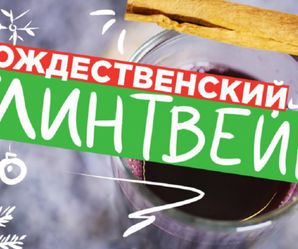 Глинтвейн: рецепт от Марко Черветти