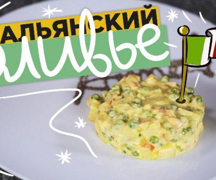 Insalata Russa: рецепт от Марко Черветти