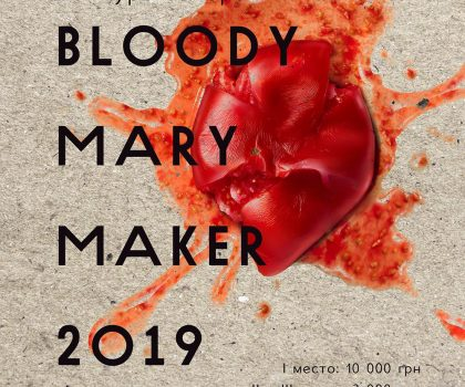 Анонс второго ежегодного конкурса BloodyMaryMaker!
