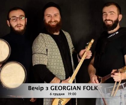 Вечір з Georgian Folk