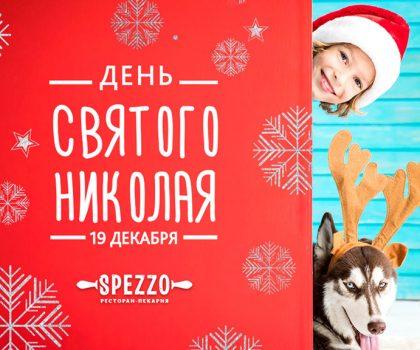 День святого Николая в Spezzo