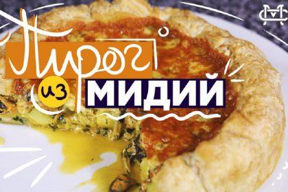 Пирог с мидиями: рецепт от Марко Черветти