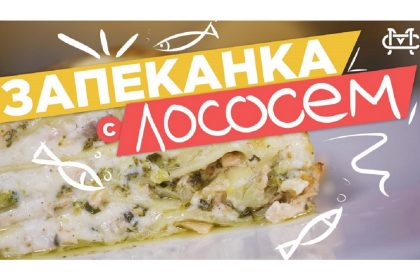 Запеканка с лососем: рецепт от Марко Черветти