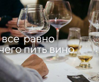 Не все равно из чего пить вино