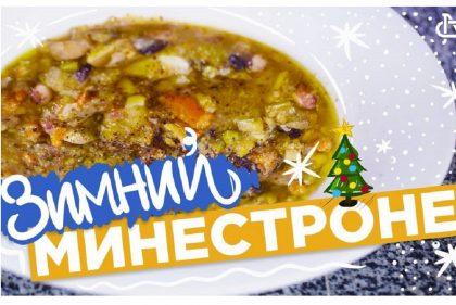 Суп минестроне: рецепт от Марко Черветти
