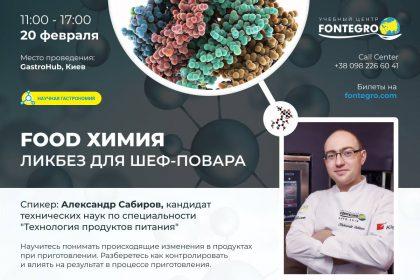 Chef Congress Fontegro: FOOD химия. Ликбез для шеф-повара. 20 февраля в GastroHub