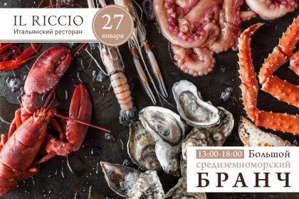 Большой Средиземноморский Бранч в ресторане IL RICCIO
