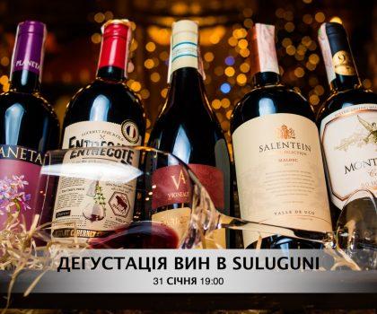 Дегустация вин в SULUGUNI!