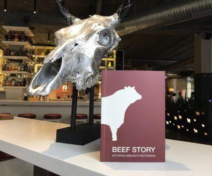 BEEFSTORY: BEEF meat & wine издал книгу о жизни ресторана изнутри