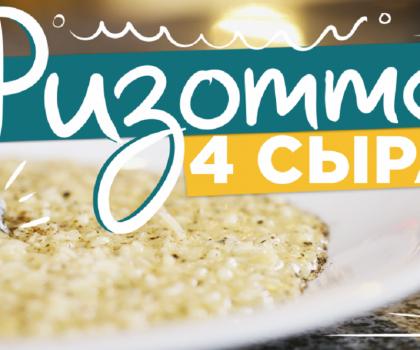 Ризотто «4 сыра»: рецепт от Марко Черветти