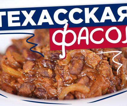 Техасская фасоль: рецепт от Марко Черветти
