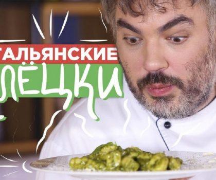 Картофельные ньокки (gnocchi di Patate): рецепт от Марко Черветти