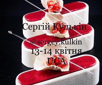 Всеукраїнська асоціація кондитерів: майстер-клас FOUR SEASONS, Сергій Кулькін