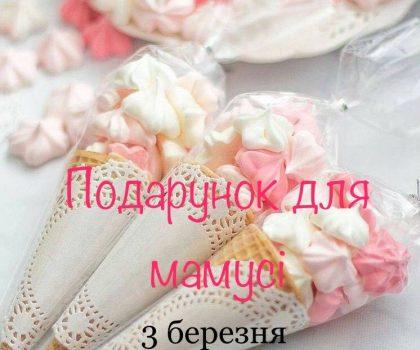 Всеукраїнська асоціація кондитерів: дитячий майстер-клас «Солодкий подарунок для мамусь» 3 березня