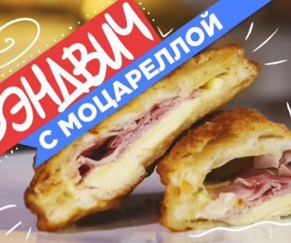 Сэндвич во фритюре с моцареллой: рецепт от Марко Черветти