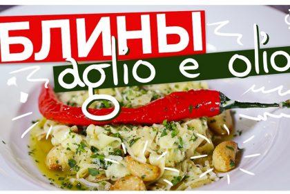 Блины Aglio E Olio: рецепт от Марко Черветти