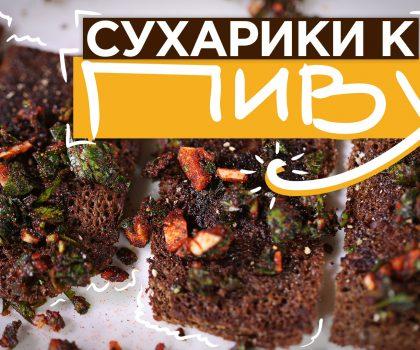 Сухарики к пиву: рецепт от Марко Черветти