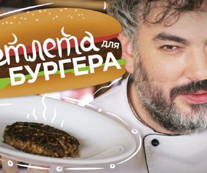 Котлета для бургера: рецепт от Марко Черветти