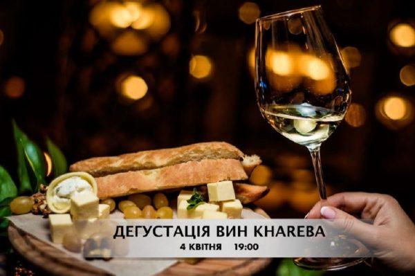 Дегустація «5 грузинських тостів від Winery Khareba Ukraine»