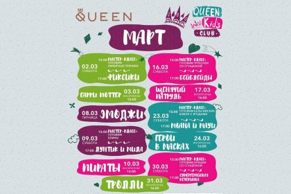 Март в Queen Kid's Club