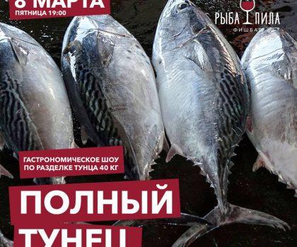 Полный тунец в Рыбе Пиле