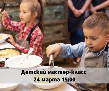 24 марта в 15:00 детский мастер-класс в Цаца